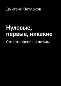 Дмитрий Петушков -Нулевые, первые, никакие