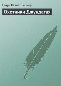 Генри Кеннет Балмер -Охотники Джундагая