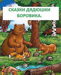 Олег Шевченко -Сказки дядюшки Боровика