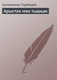 Сұлтанмахмұт Торайғыров -Арыстан мен тышқан