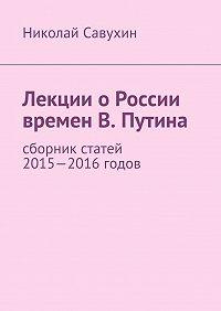 Николай Савухин -Лекции оРоссии времен В. Путина