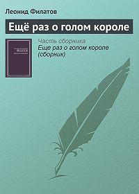 Леонид Филатов - Ещё раз о голом короле