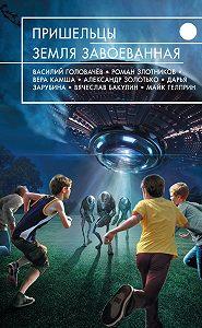Роман Злотников -Пришельцы. Земля завоеванная (сборник)