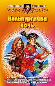 Анастасия Завозова - Вальпургиева ночь