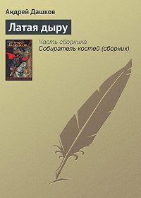 Андрей Георгиевич Дашков -Латая дыру