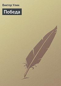 Виктор Улин - Победа