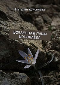 Наталья Коноплёва -Вселенная Паши Коноплёва