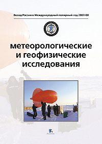 Г. Алексеев -Метеорологические и геофизические исследования