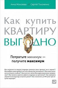 Сергей Тихоненко -Как купить квартиру выгодно. Потратьте минимум – получите максимум