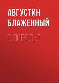 Августин Блаженный -О порядке