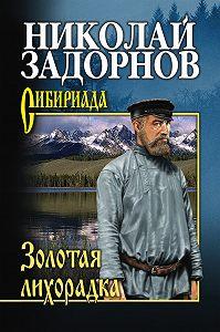 Николай Задорнов -Золотая лихорадка