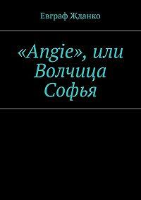 Евграф Жданко -«Angie», или Волчица Софья