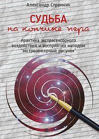 Александр Странник -Судьба накончикепера