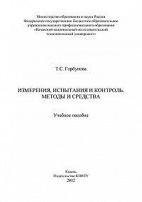 Т. Горбунова -Измерения, испытания и контроль. Методы и средства