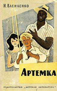 Иван Василенко -Артёмка (сборник)