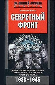 Вильгельм Хёттль -Секретный фронт. Воспоминания сотрудника политической разведки Третьего рейха. 1938-1945