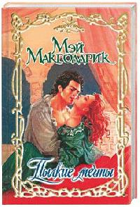 Мэй Макголдрик -Пылкие мечты