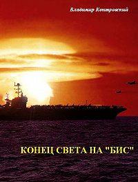 Владимир Контровский -Конец света на «бис»