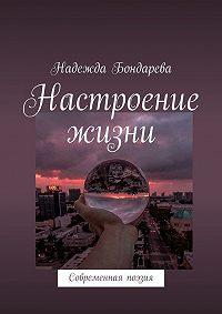 Надежда Бондарева -Настроение жизни. Современная поэзия