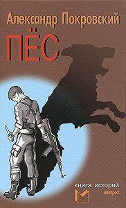 Александр Покровский -Пес. Книга историй