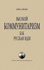 Кирилл Мямлин -Высокий Коммунитаризм как Русская Идея