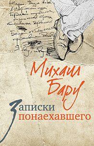 Михаил Бару - Записки понаехавшего
