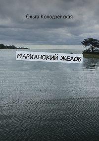 Ольга Петровна Колодзейская -Марианский желоб