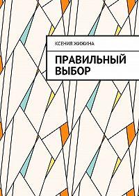 Ксения Жижина -Правильный выбор