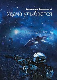 Александр Славинский -Удача улыбается