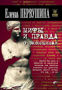 Елена Первушина -Мифы и правда о женщинах