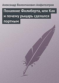 Александр Амфитеатров -Покаяние Филиберта, или Как и почему рыцарь сделался портным