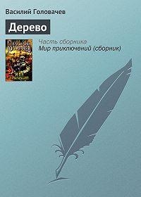 Василий Головачев -Дерево