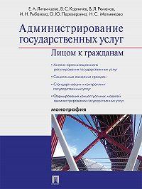 Ирина Рыбакова -Администрирование государственных услуг: лицом к гражданам