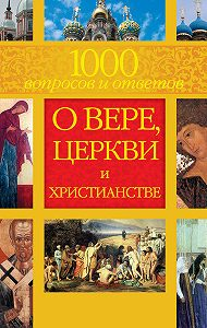 Анна Гиппиус -1000 вопросов и ответов о Вере, Церкви и Христианстве