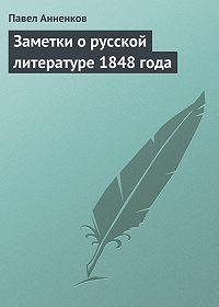 Павел Анненков - Заметки о русской литературе 1848 года