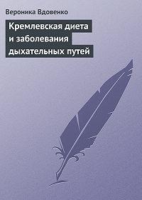 Вероника Вдовенко - Кремлевская диета и заболевания дыхательных путей