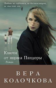 Вера Колочкова -Ключи от ящика Пандоры
