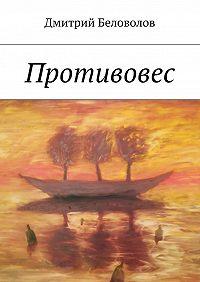 Дмитрий Беловолов -Противовес