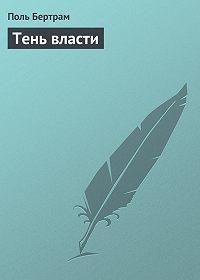 Поль Бертрам -Тень власти