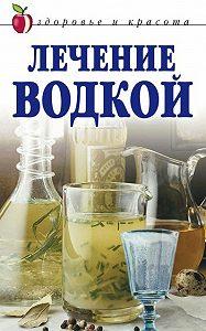 Татьяна Лагутина -Лечение водкой