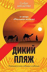 Сухбат Афлатуни -Дикий пляж (сборник)