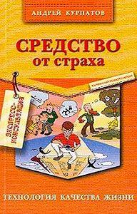 Андрей Курпатов -Средство от страха