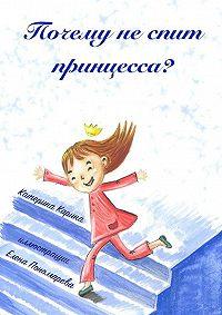 Катерина Карина -Почему неспит принцесса?