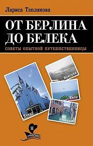 Лариса Теплякова -От Берлина до Белека. Советы опытной путешественницы