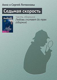 Анна и Сергей Литвиновы - Седьмая скорость