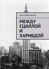 Анатолий Шалагин -Между Сциллой и Харибдой