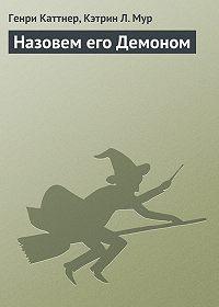 Генри Каттнер, Кэтрин Мур - Назовем его Демоном