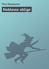 Петр Верещагин - Noblesse oblige