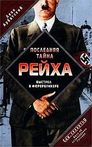 Леон Арбатский - Последняя тайна рейха. Выстрел в фюрербункере. Дело об исчезновении Гитлера