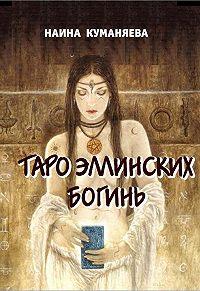 Наина Куманяева - Таро эллинских богинь